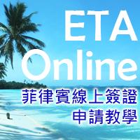 菲律賓線上簽證(ETA)申請流程