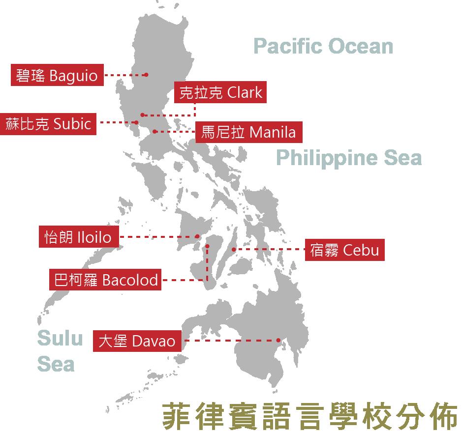 菲律賓語言學校大解析