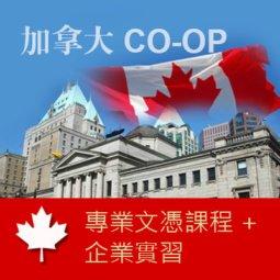 加拿大COOP 遊學打工