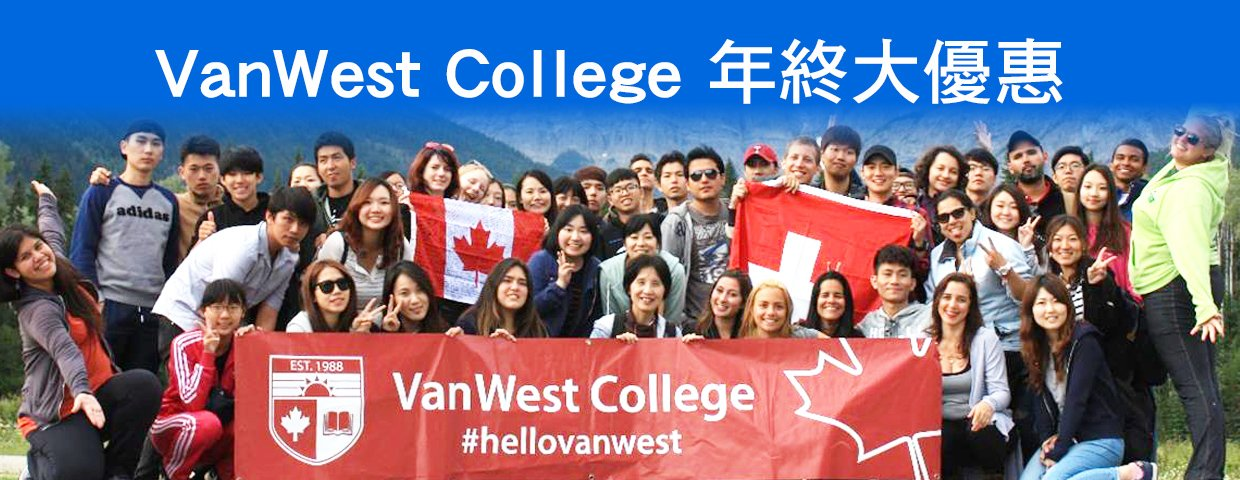 <a href='https://www.ezgoabroad.com.tw/vanwest-collegepromotion-2019/'></a>