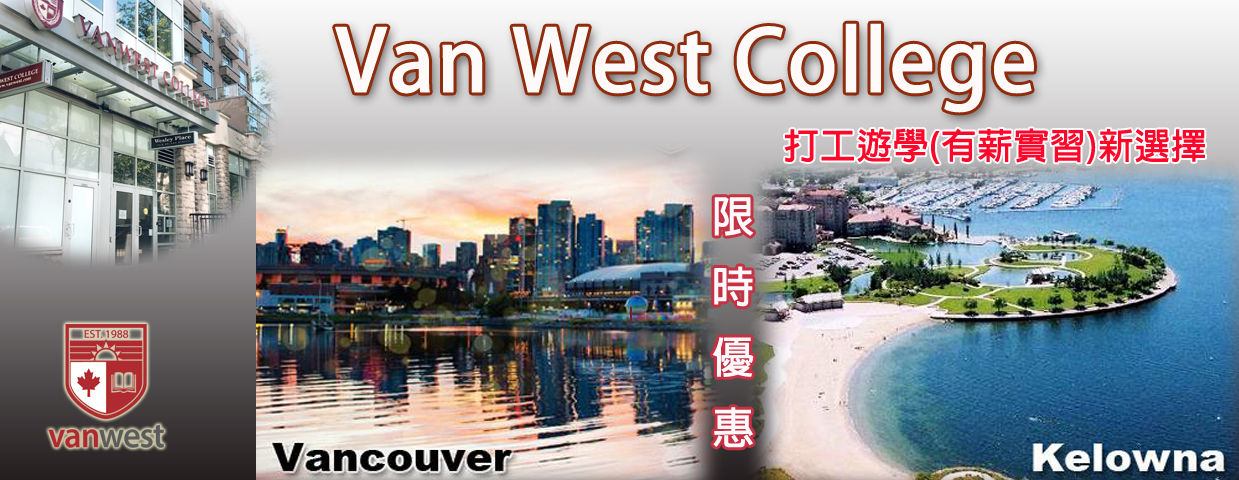 <a href='https://www.ezgoabroad.com.tw/limited-time-offer-for-van-west/'></a>
