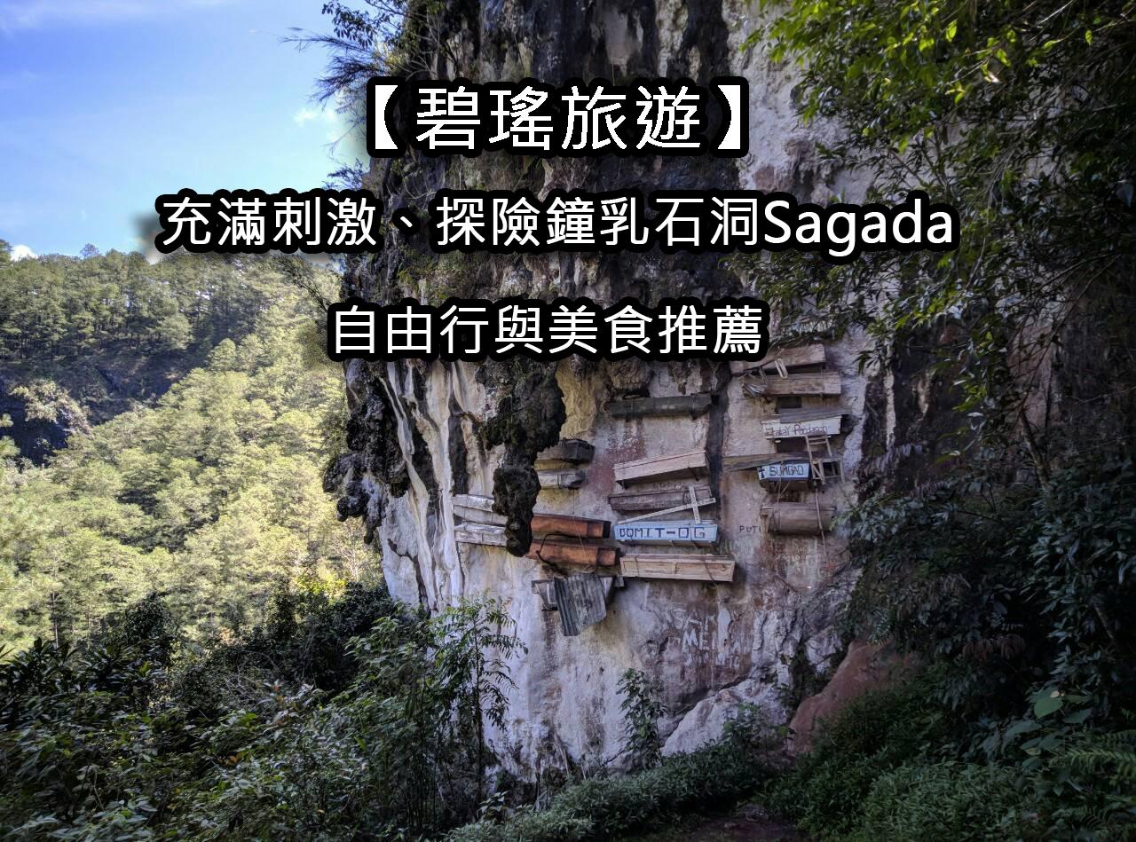 【碧瑤旅遊】極具探險刺激的鐘乳石洞Sagada自由行與美食之旅