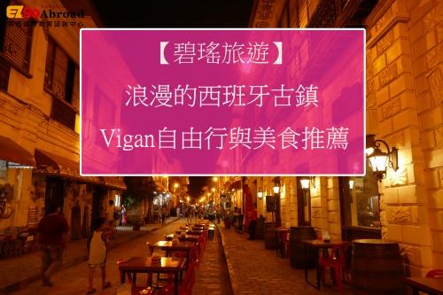 【碧瑤旅遊】浪漫西班牙古鎮Vigan自由行與美食分享~