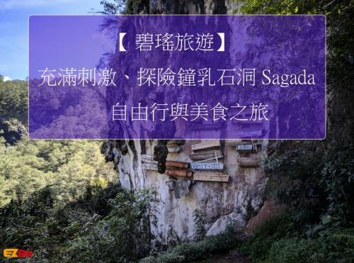 【碧瑤旅遊】極具探險 刺激的鐘乳石洞Sagada自由行與美食之旅