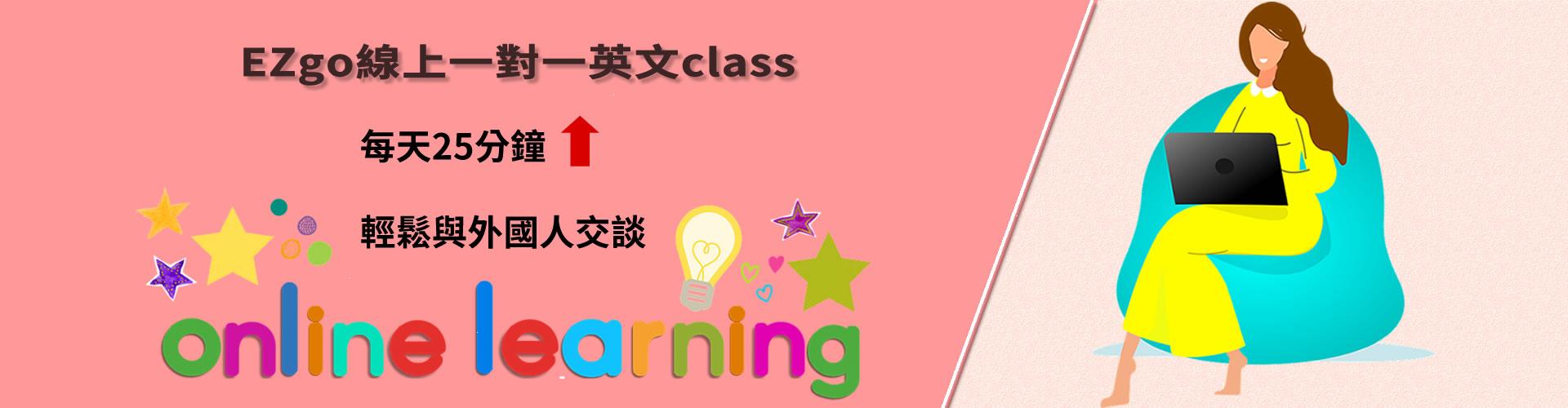 EZgo Live線上英文課程一對一家教式