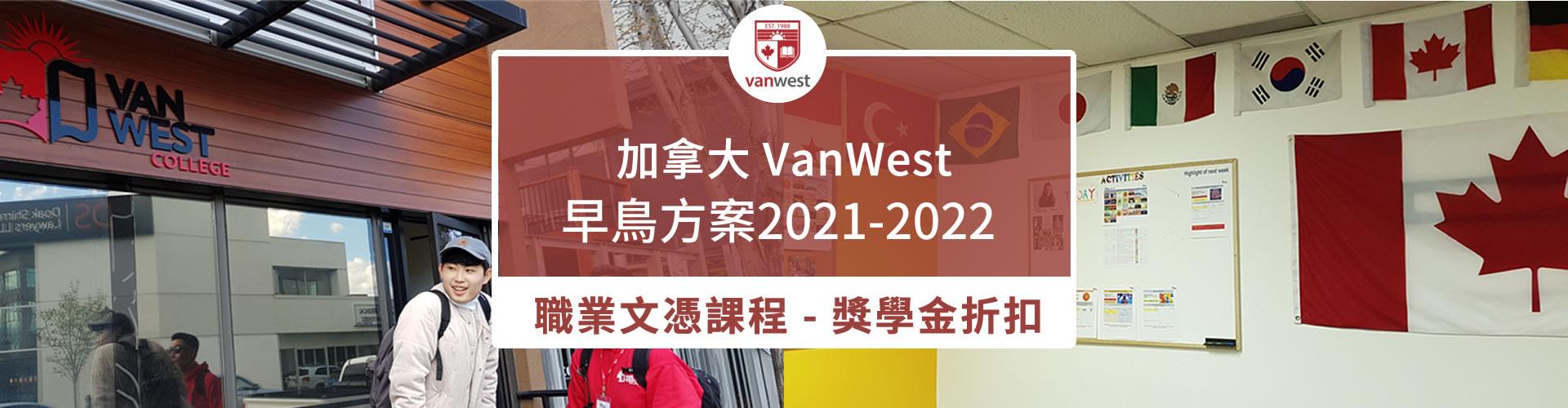 【加拿大遊學打工優惠】充滿多元人文悠哉氣息的溫哥華,Van West College ,適用2020-2022年入學專案