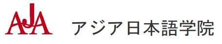 福岡 亞洲日本語學院